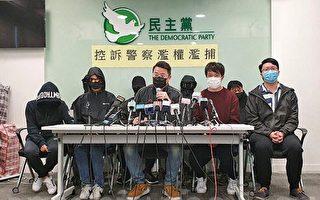 反指定診所被捕 民主黨批評警方濫捕