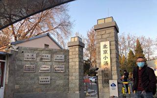 组图:境外进入北京者 被送观察点隔离14天