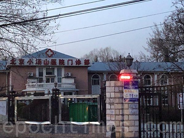 22020年3月17日,北京小湯山醫院嚴格管制出入。(大紀元)