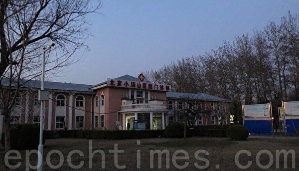 2020年3月17日,北京小湯山醫院嚴格管制出入。(大紀元)