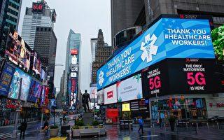 組圖:紐約疫情延燒 曼哈頓如空城
