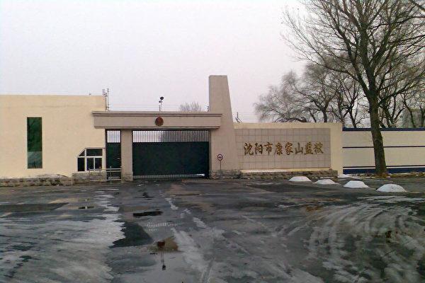 视频:工程师胡林被沈阳康家山监狱迫害死