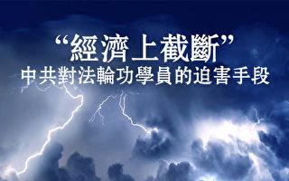 山东政法委610对法轮功学员的经济迫害