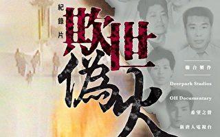 掸封尘:天安门广场上的政治谋杀