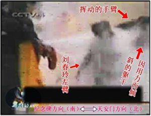 圖片說明:左上方是央視「CCTV-4」標識;左下方是《焦點訪談》欄目標識。畫面左側,警察仍在向火焰完全熄滅的劉春玲猛烈噴霧;畫面右側,半個身影進入鏡頭。身影的手臂快速揮動,從劉春玲的左側由遠而近,向劉春玲頭部接近,此人身體因用力而明顯向右傾斜。按照物理力學的基本原理,我們從他身體的傾斜程度,可以大致判定他手臂在揮動一個重物。至於這個重物是甚麼,大約有多重,我們稍後給大家揭開謎底。