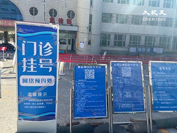 2020年3月20日,原北京空軍醫院,早已預約門診,來看病的人還是很少。(大紀元)