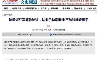 谭笑飞:红军的《筹款须知》与外交部给美媒的回信