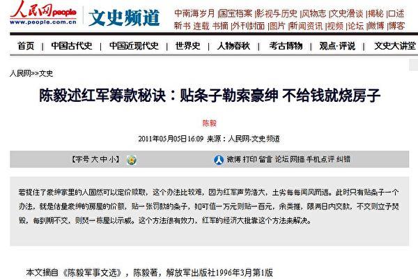 譚笑飛:紅軍的《籌款須知》與外交部給美媒的回信