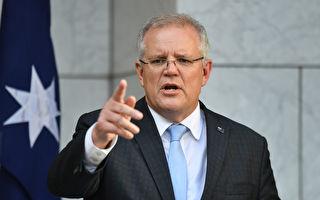 反击中共指责 莫里森:澳洲永远会是澳洲