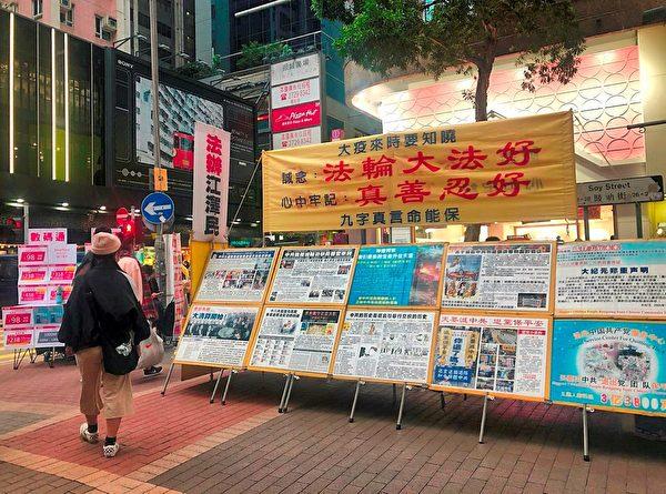 中共病毒來襲,香港學員仍堅持在街頭講真相。(明慧網)