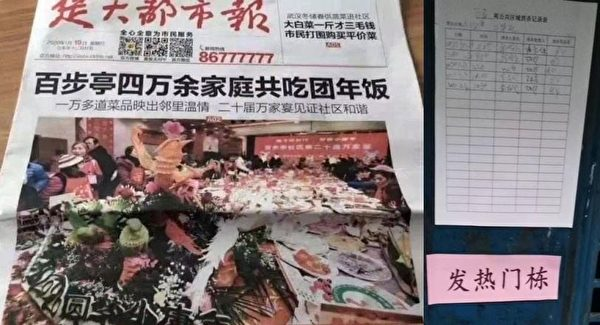 圖6:得知武漢要封城的前提下,仍堅持搞百步亭社區的萬家宴,使該社區成為瘟疫的重災區。(網絡圖片)