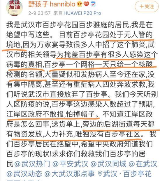 圖7:百步亭社區居民的無力控訴之一。(網絡圖片)