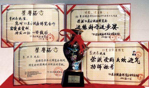 李洪志老師獲得的各種獎項(大紀元)
