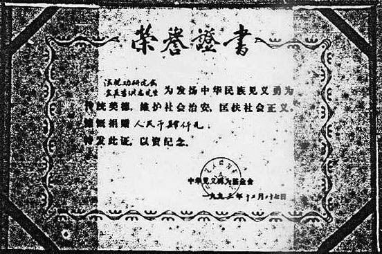 當年的《人民公安報》報道肯定法輪功(明慧網)