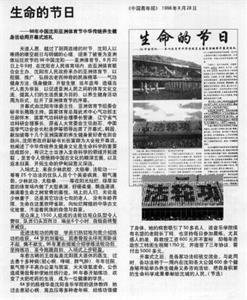 《中國青年報》「生命的節日」報道