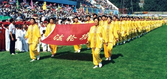 一九九八年瀋陽亞洲體育節上法輪功展風采(明慧網)