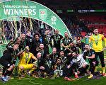 英格蘭聯賽盃:曼城擊敗維拉實現三連冠