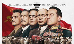 《斯大林之死》海报(IFC FILMS)