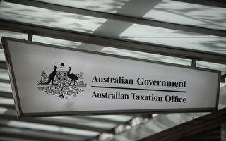 澳洲税务局