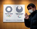 东京2020年奥林匹克运动会