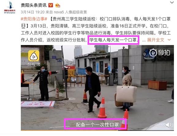 3月13日貴州省貴陽市下屬縣級市清鎮一中開學。學校稱每天給每個學生發一個口罩。(微博截圖)