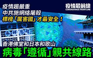 """【疫情最前线】中共病毒的""""亲共线路"""""""
