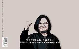 韩媒以蔡英文为封面 赞赏台防疫政策