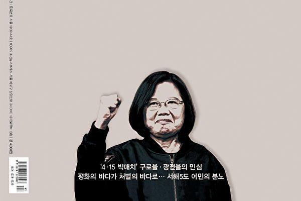 韓媒以蔡英文為封面 讚賞台防疫政策