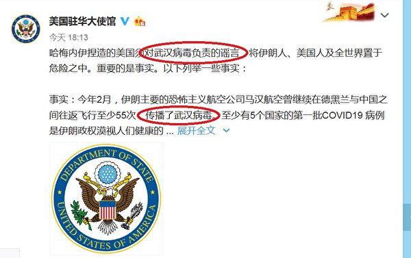 美國駐華大使館微博發帖,也多次稱「武漢病毒」。(網頁截圖)