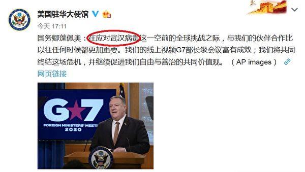 美國駐華大使館官網和微博都轉發了美國國務卿在G7部長級會上的講話,也多次提到「武漢病毒」。(網頁截圖)