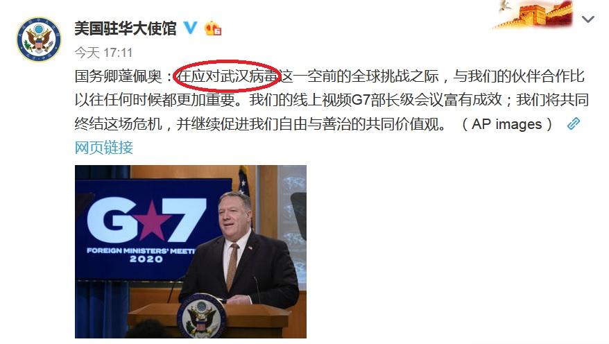 美駐華使館頻用武漢病毒 中共大面積刪除