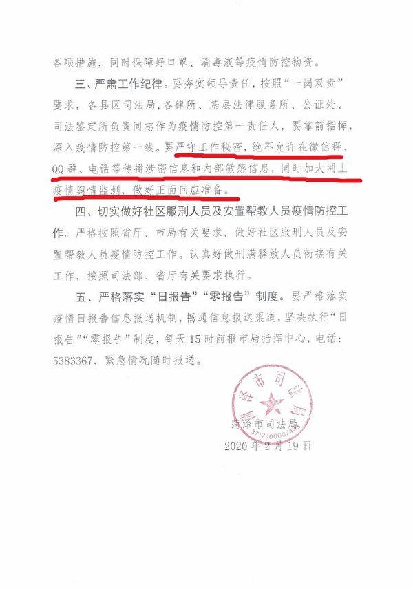 2月19日,菏澤市司法局「關於進一步加強做好武漢新冠肺炎疫情防控工作的通知」文件截圖。(大紀元)