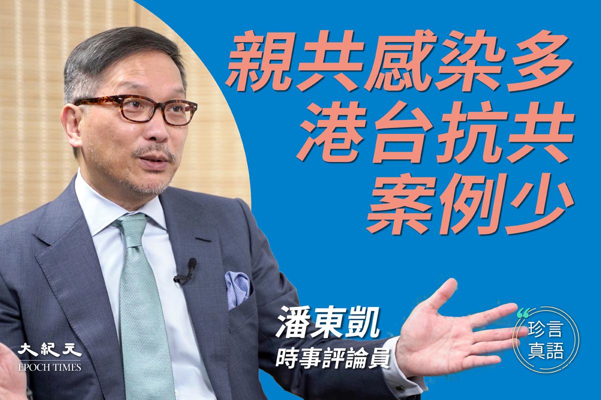 【珍言真語】潘東凱:親共染疫 港台抗共防疫