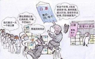 雙元漫畫:疫情肆虐 城管藉機搶劫商戶