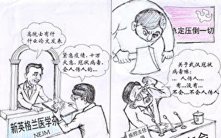 双元漫画:中国疾控中心主任对内对外两套说辞