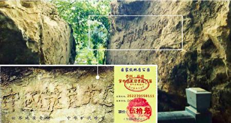 2002年6月,在貴州平塘縣掌布風景區發現了2.7億歲的「藏字石」,五百年前崩裂的巨石斷面內驚現六個排列整齊的大字「中國共產黨亡」,其中「亡」字特別的大。左下圖是「藏字石」景區門票圖案正面。