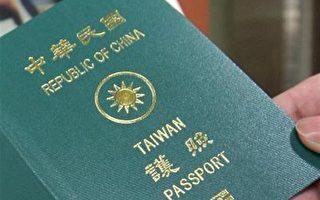 護照上China改為Taiwan 時力民調:逾74%民眾支持