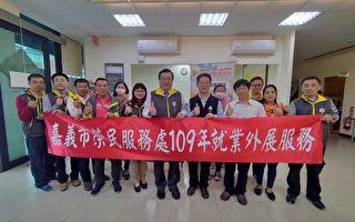 竹崎服務台成立 強化就業外展服務