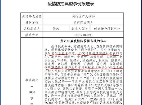 上海市2月19日上報的疫情防控典型事例報送表截圖。報表顯示,閔行律師的「先進事跡」主要就是維護黨。(大紀元)