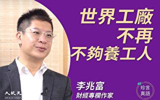 【珍言真语】李兆富:公卫危机 中共需担责