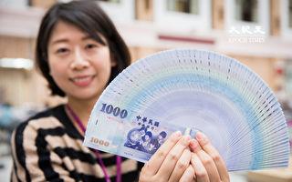 台币、台股强劲 谢金河:台湾经济未来好兆头