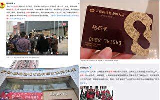 """疫情下 经营14年的郑州""""金博大""""商城关门"""