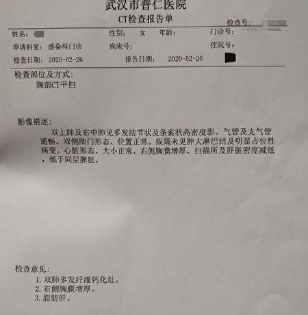 患者的母親最近一次拍攝CT顯示已經雙肺纖維鈣化。(受訪者提供)
