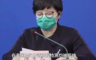华人在美申请检测遭拒?中共谎言被揭穿
