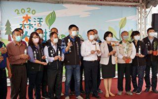 321国际森林日 云林举办植树节