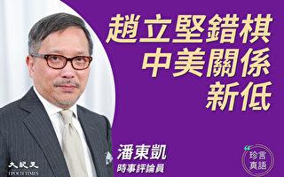 【珍言真语】潘东凯:赵立坚错棋 中美关系新低