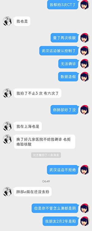 武漢和上海的病友們反映,他們一直無法獲得確診,但仍然有出現相似武漢肺炎的症狀。(受訪者提供)