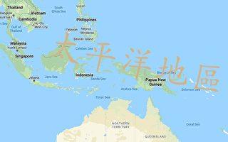 美促澳洲擴大對東南亞影響 對抗中共擴張