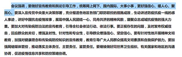 2月3日中共中央政治局召開會議內容。(網絡截圖)