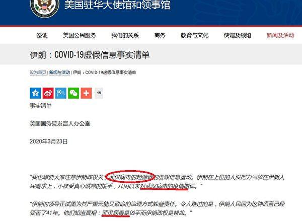 美國駐華大使館官網轉發文章,多次稱「武漢病毒」。(網頁截圖)